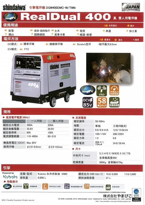 電焊機 擎億 shindaiwa cigpower